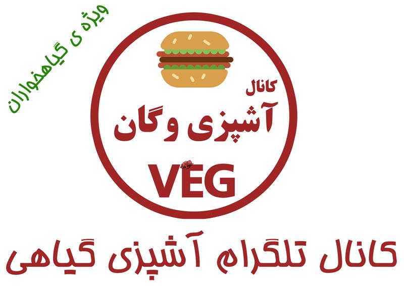 کانال تلگرام آشپزی گیاهی